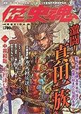歴史魂 Vol.7 2012年 07月号 [雑誌]
