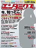 エンタミクス 2015年3月号 [雑誌]