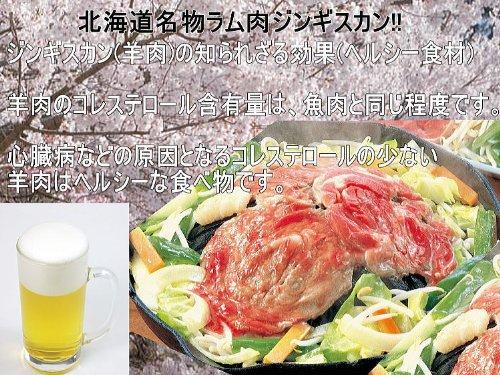 北海道名物ラム肉ジンギスカン300g