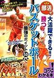 部活バスケットボール最強のポイント50 (コツがわかる本!)