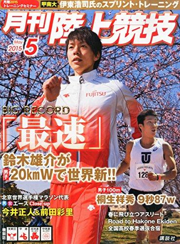 陸上競技 2015年 05 月号 [雑誌]
