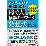 Amazon.co.jp: アフィリエイトで年3000万稼ぐ人の広告主が書けない検索キーワード発想法: 中村 貞文: 本
