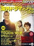 日経エンタテインメント! 海外ドラマ・バイブル2014 (日経BPムック)