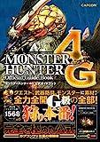 モンスターハンター4G 公式ガイドブック (カプコンファミ通)