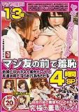 マジ友の前で羞恥 街頭で女の子2人組をナンパして友達の前で淫らな行為をさせる4時間 SP [DVD]