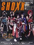 SHOXX (ショックス) 2014年 12月号 [雑誌]()