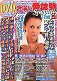 危険な愛体験 Special (スペシャル) 2011年 11月号 [雑誌]