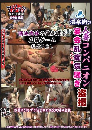 温泉街の人妻コンパニオン 宴会乱痴気騒ぎ盗撮(2) [DVD]