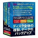 万全・HDDバックアップ 2