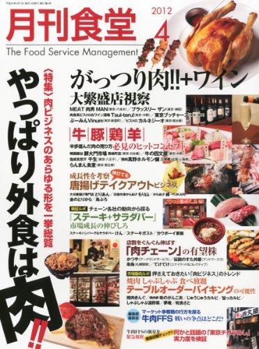 月刊 食堂 2012年 04月号 [雑誌]