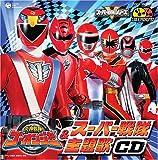 CDツイン 炎神戦隊ゴーオンジャー & スーパー戦隊主題歌CD