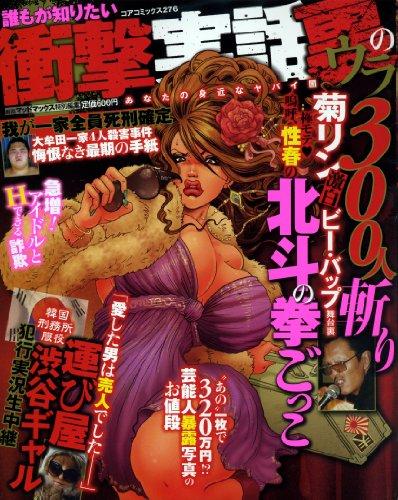 誰もが知りたい衝撃実話裏のウラ あなたの身近なヤバい闇(コアコミックス 276)
