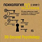 30-Second Psychology [Russian Edition]: The 50 Most Thought-Provoking Psychology Theories, Each Explained in Half a Minute Audiobook by Christian Jarrett Narrated by Dimitriy Kreminskiy, Pavel Dorofeyev