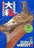 夢幻の軍艦大和 9 (イブニングKC)