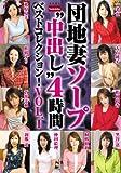 """団地妻ソープ""""中出し""""4時間ベストコレクション!VOL.1 [DVD]"""