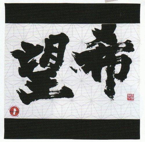 金澤翔子風呂敷 二四巾 綿友禅 【箱入】  希望