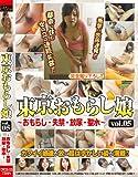 スティールワークス/東京おもらし娘 VOL.5 ~おもらし・失禁・放尿・聖水 カワイイ娘達が放つ超恥ずかしい姿が満載~ [DVD]