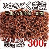 送料無料いかなごくぎ煮 (平成25年度産新物) (300g)