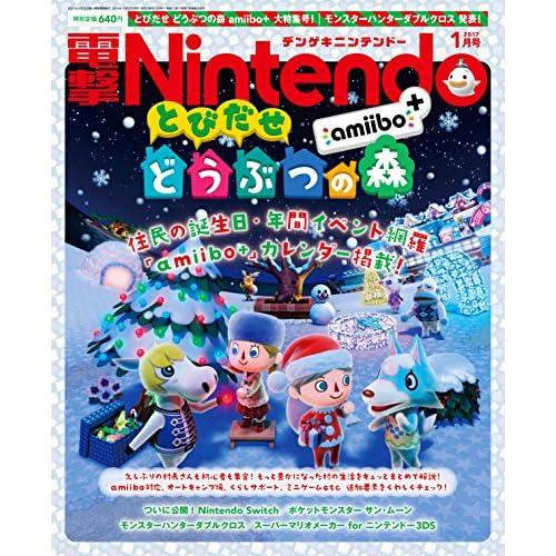 電撃Nintendo 2017年1月号