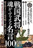 戦国武将 魂がふるえる名言100 (M.B.MOOK)