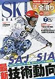 スキーグラフィック 2014年 06月号 [雑誌]
