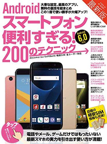 Androidスマートフォン便利すぎる! 200のテクニック 最新版