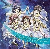 バンドリ! 「STAR BEAT! 〜ホシノコドウ〜」(生産限定盤)(Blu-ray Disc付) ランキングお取り寄せ