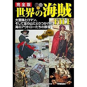 完全版 世界の海賊FILE [Kindle版]