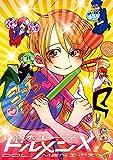 ドルメンX 2 (ビッグコミックス)