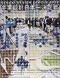 サムネイル:book『せんだいデザインリーグ2014卒業設計日本一決定戦OFFICIAL BOOK』