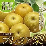秋田県産 高級プレミア梨 幸水/豊水/あきづき/南水 大玉6玉入