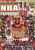 フープ増刊 2014-15シーズン NBAイヤーブック 2014年 11月号 [雑誌]