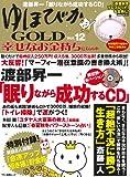 ゆほびかGOLD Vol.12 幸せなお金持ちになる本 (マキノ出版ムック)