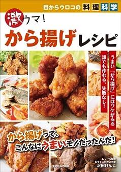 目からウロコの料理科学 激ウマ!から揚げレシピ (玄光社MOOK)