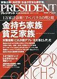 PRESIDENT (プレジデント) 2013年 5/13号 [雑誌]