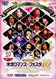 ライブビデオ ネオロマンス・フェスタ10(初回盤) [DVD]