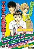 ベイビーステップ 優等生・エーちゃん、テニスにハマる!? (プラチナコミックス)