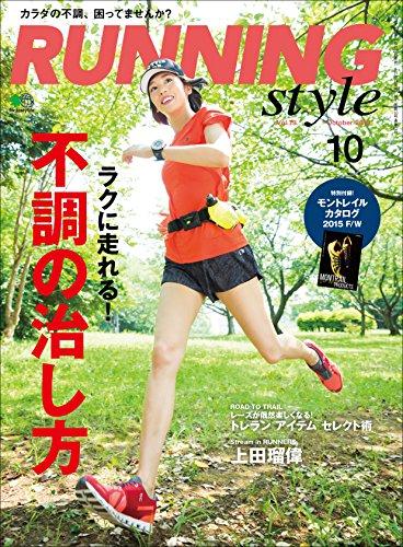 Running Style(ランニング・スタイル) 2015年10月号 Vol.79[雑誌]