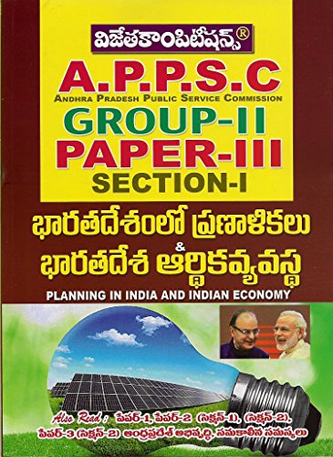 Group-II Paper-!!!, Section-I PLANING IN INDIA AND INDIAN ECONOMY [ TELUGU MEDIUM...