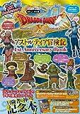 ドラゴンクエスト10 目覚めし五つの種族 オンライン Wii版・Wii U版 アストルティア冒険記 (ドラゴンクエスト10 目覚めし五つの種族 オンライン Wii版) (Vジャンプブックス)