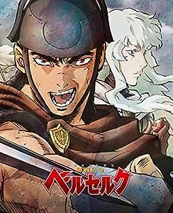 「剣風伝奇ベルセルク」Blu-ray BOX スペシャルプライス版 【期間限定】