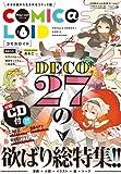 COMIC@LOID (コミカロイド) 6 2014年 06月号 [雑誌]