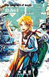 マギ 30 (少年サンデーコミックス)