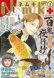 Nemuki+(ネムキプラス) 2016年 01 月号 [雑誌]