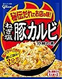 グリコ ねぎ塩豚カルビ 炒飯の素 47.8g×10個