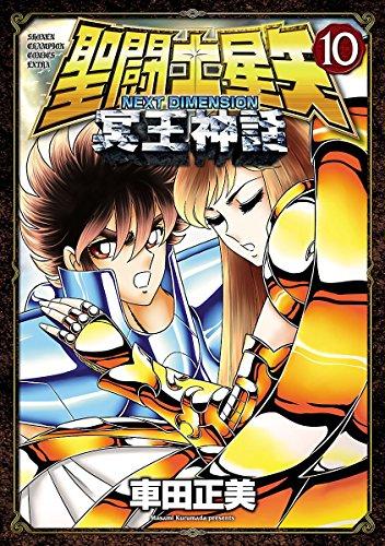 聖闘士星矢 NEXT DIMENSION 冥王神話 10 (少年チャンピオン・コミックス)[Kindle版]