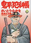 コミック 鬼平犯科帳 第87巻 2012年09月30日発売