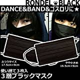 (ロンデルブラック)RONDEL-BLACK ブラックマスク 3枚入 黒マスク DANCE BAND ゴスロリ等に 使い捨て ファッションマスク BAND (やや小さめ16.5×9cm)