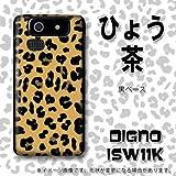DIGNO ISW11K対応 携帯ケース【497ひょう 茶『黒ベース』】