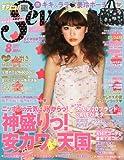 SEVENTEEN (セブンティーン) 2011年 08月号 [雑誌]